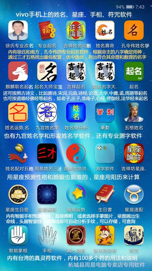 VIVO手机 S1 Z5 Z3 Y9S Y7S姓名预测,起名测名,手相面相和符咒软件安卓手机版软件
