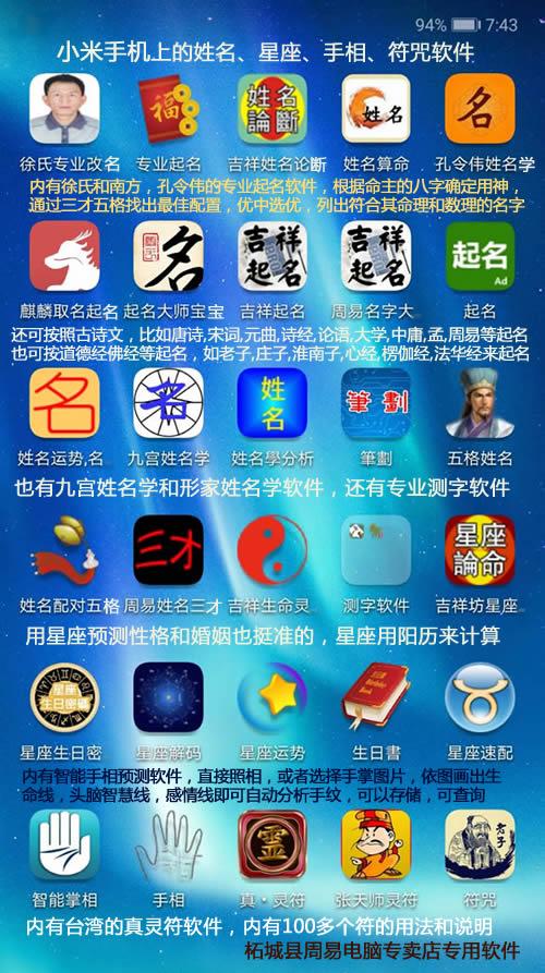 小米和红米手机的自动起名测名软件、星座,手相软件,符咒软件