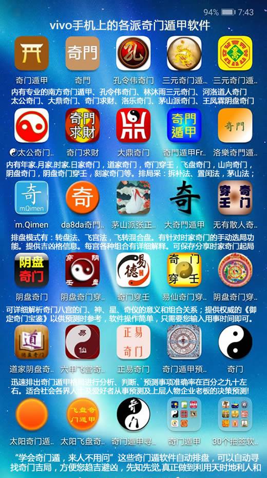 VIVO iQOO,NEX 3,X30手机奇门软件,vivo X27 S5 S1 Z5 Z3 Y9S Y7S 阴盘奇门、奇门穿壬,道家奇门、三元奇门遁甲排盘程序APP下载安装