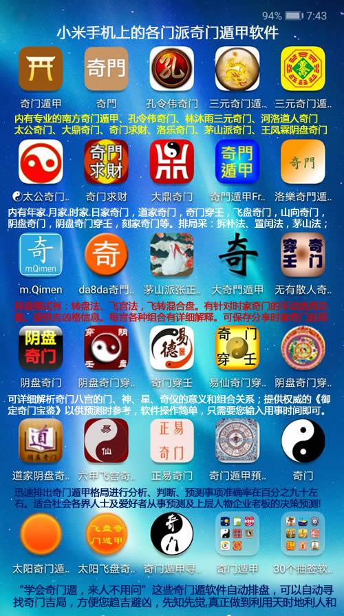 小米和红米手机的阴盘奇门、奇门穿壬,道家奇门、三元奇门遁甲排盘程序