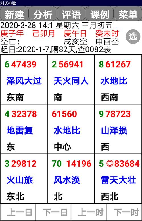 安卓手机版刘氏神数软件注册机破解版