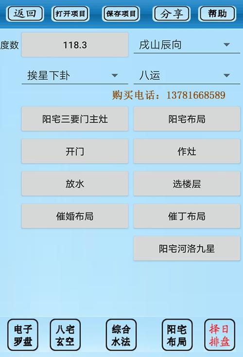 专业风水罗盘5.1破解版软件下载注册