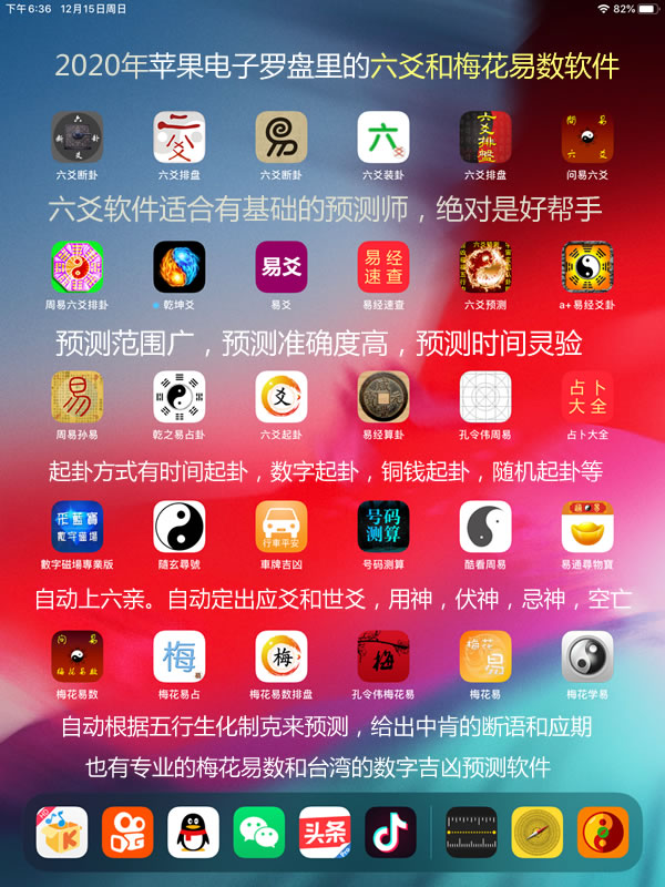 2020最新款苹果ipad电子风水罗盘的六爻和梅花易数软件内容