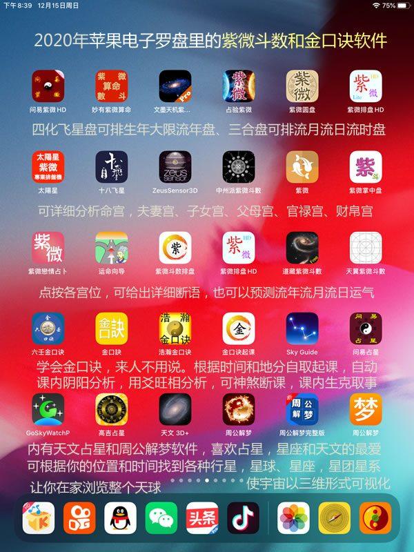 2020最新款苹果ipad电子风水罗盘的紫微斗数和金口诀软件内容
