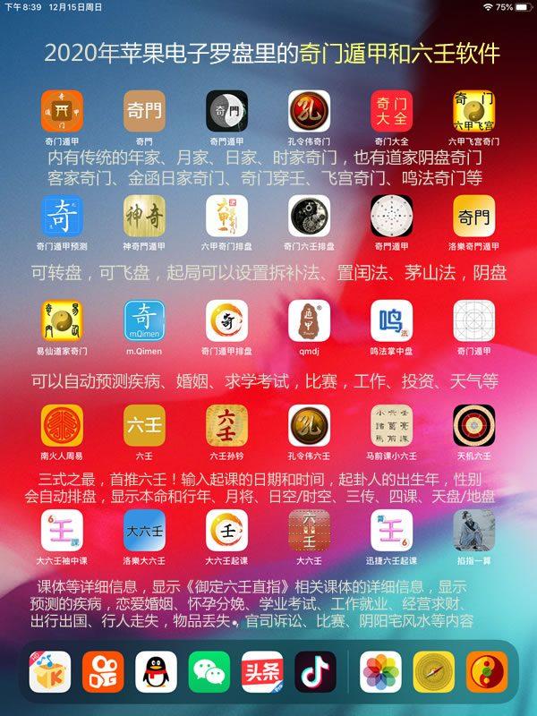 2020最新款苹果ipad电子风水罗盘的奇门遁甲和大六壬软件内容
