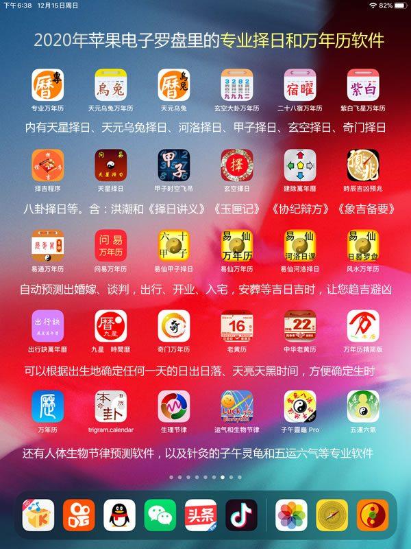 苹果ipad电子风水罗盘的专业自动择日和周易万年历软件内容