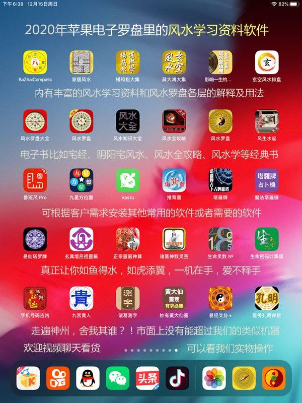 苹果ipad电子风水罗盘的风水学习资料软件内容
