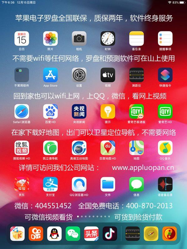 苹果ipad电子风水罗盘