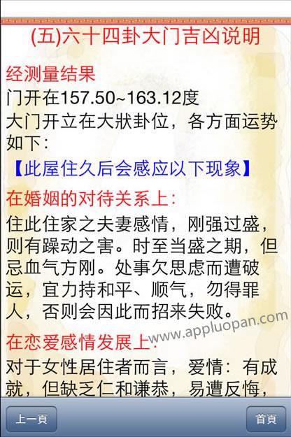 台湾吉祥玄空论断破解版软件