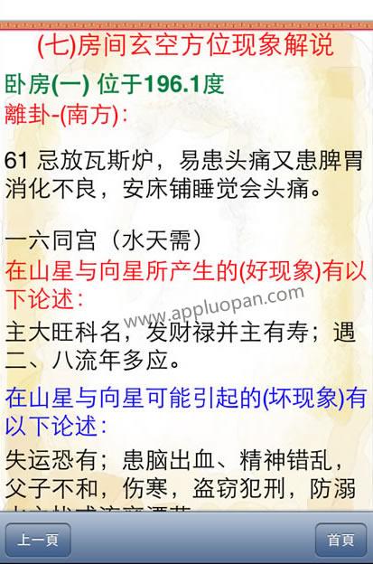 台湾玄空阳宅手机版软件