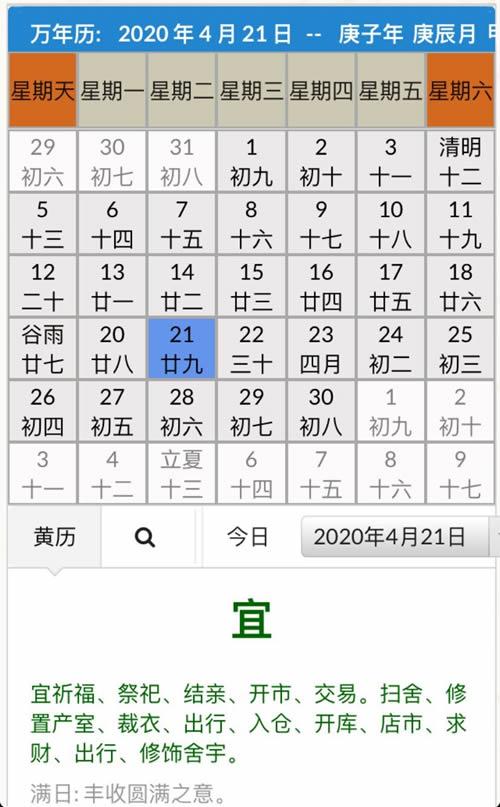 手机周易万年历黄历软件
