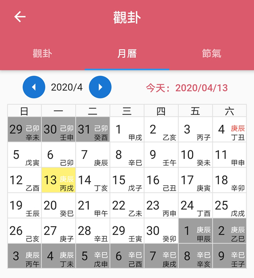 安卓手机版手机版梅花易数软件