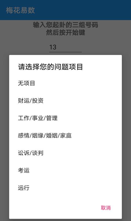 安卓版梅花易数app软件