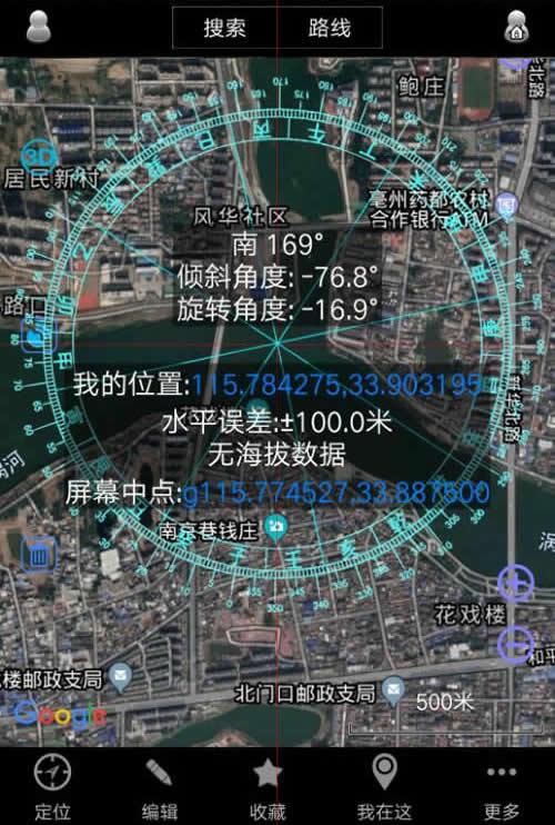 手机版卫星地图寻龙点穴电子罗盘