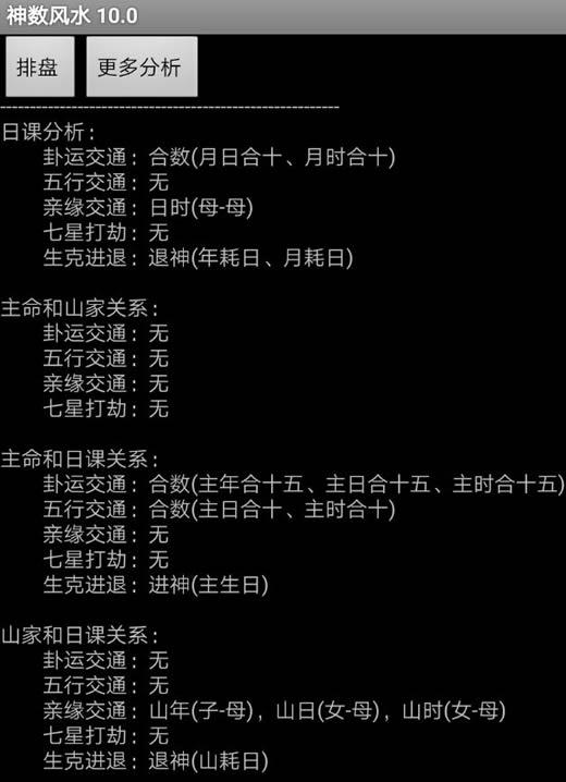 神数风水10.0破解版软件