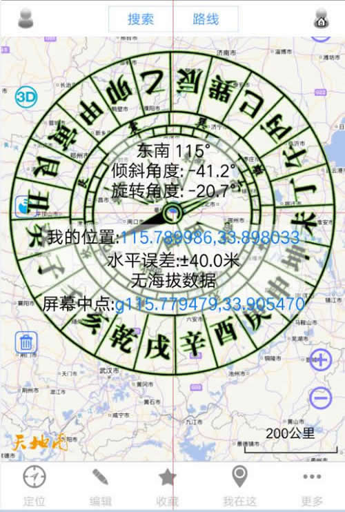 手机版卫星定位寻龙点穴电子罗盘