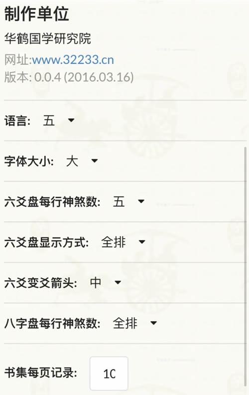 手机版八字万年历六爻电子罗盘立极尺软件