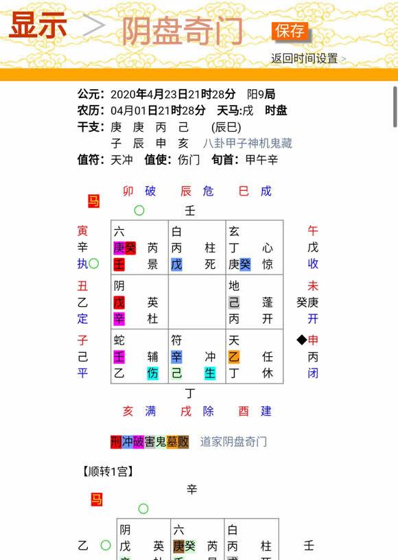 王凤霖阴盘奇门软件