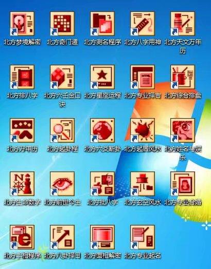 电脑版各种周易软件的修改,定制和开发