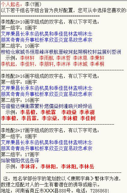 定制电脑版八字和起名测名软件
