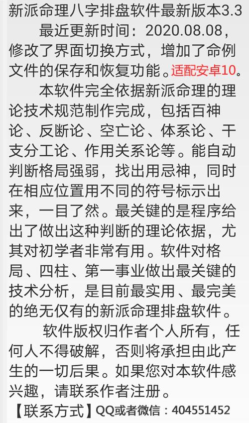 手机版李涵辰新派八字命理软件