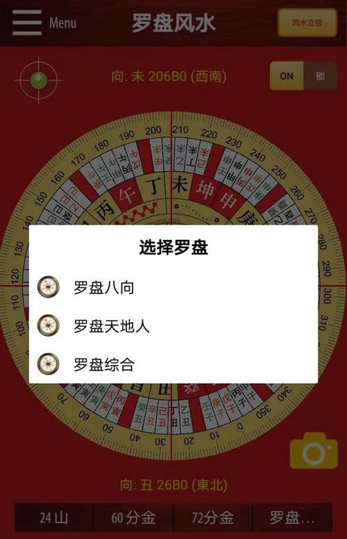 手机版高级风水罗盘软件选择罗盘样式