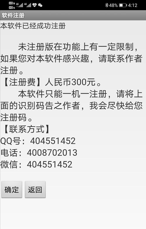 安卓手机版李涵辰新派命理八字排盘软件V3.3版