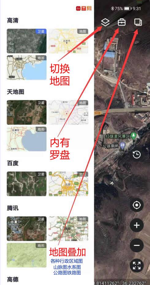 高清3D卫星寻龙地图定位罗盘看风水软件